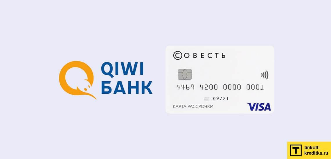 Кредитка «Совесть» от КИВИ Банка: 5 лет бесплатного обслуживания