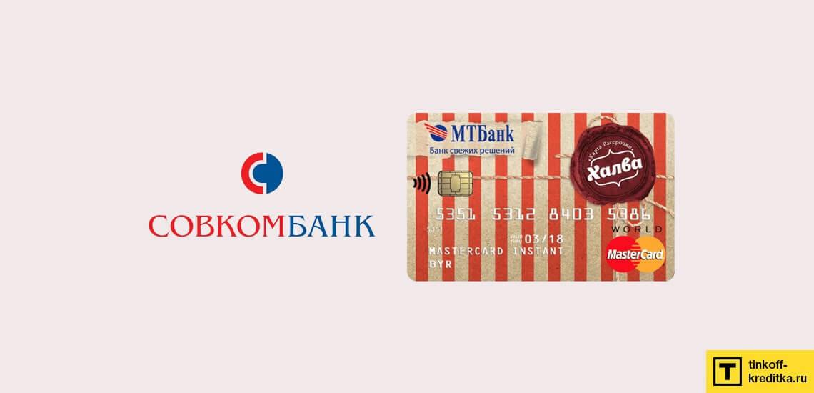 Кредитка «Халва» от Совкомбанка: 0 рублей в течении 5 лет