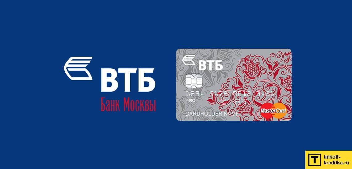Кредитка от ВТБ Банка Москвы: бесплатно или 900 рублей в год
