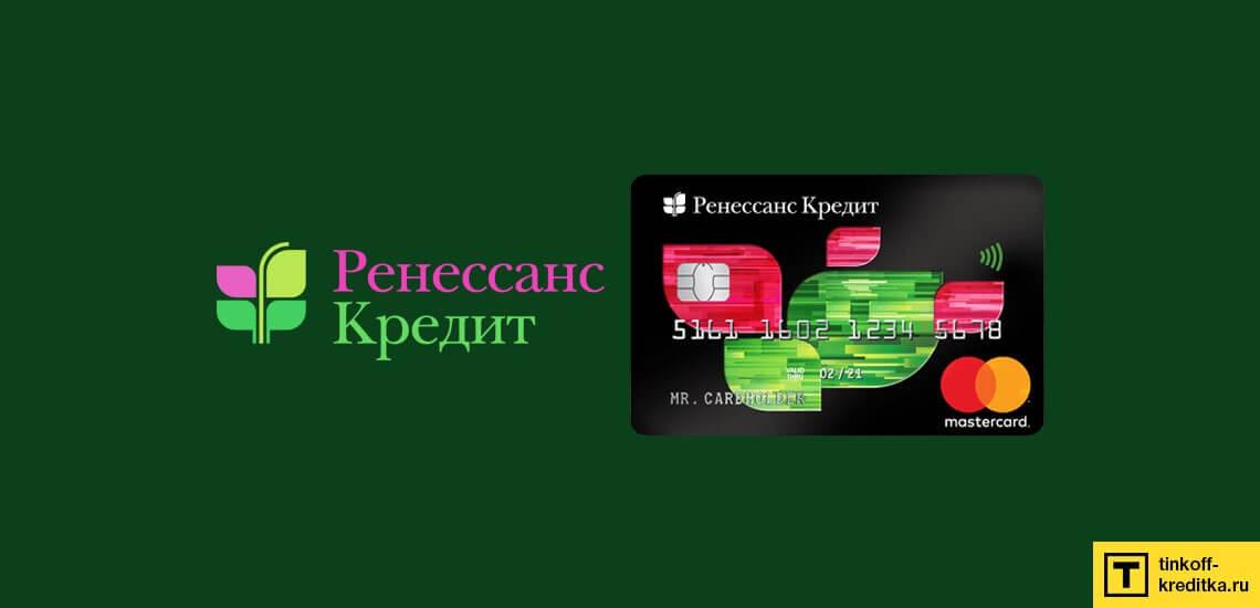 Кредитка от банка Ренессанс Кредит: бесплатно или 900 рублей в год