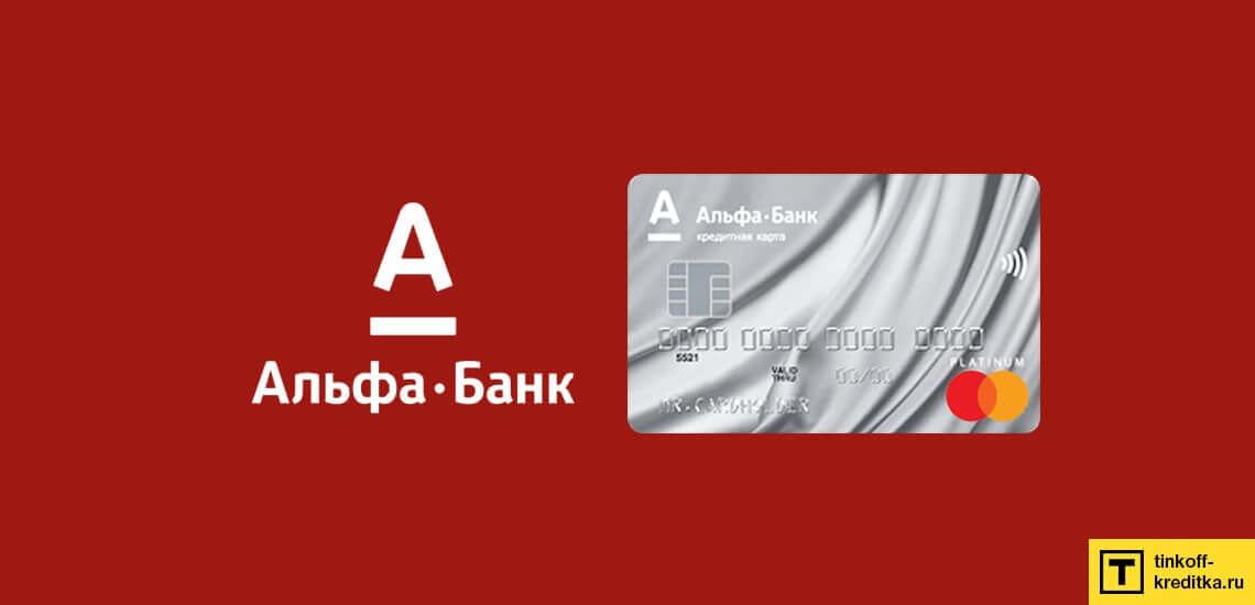 Кредитка «Без затрат» от Альфа-Банка: 1-й год бесплатно, потом 900 рублей в год