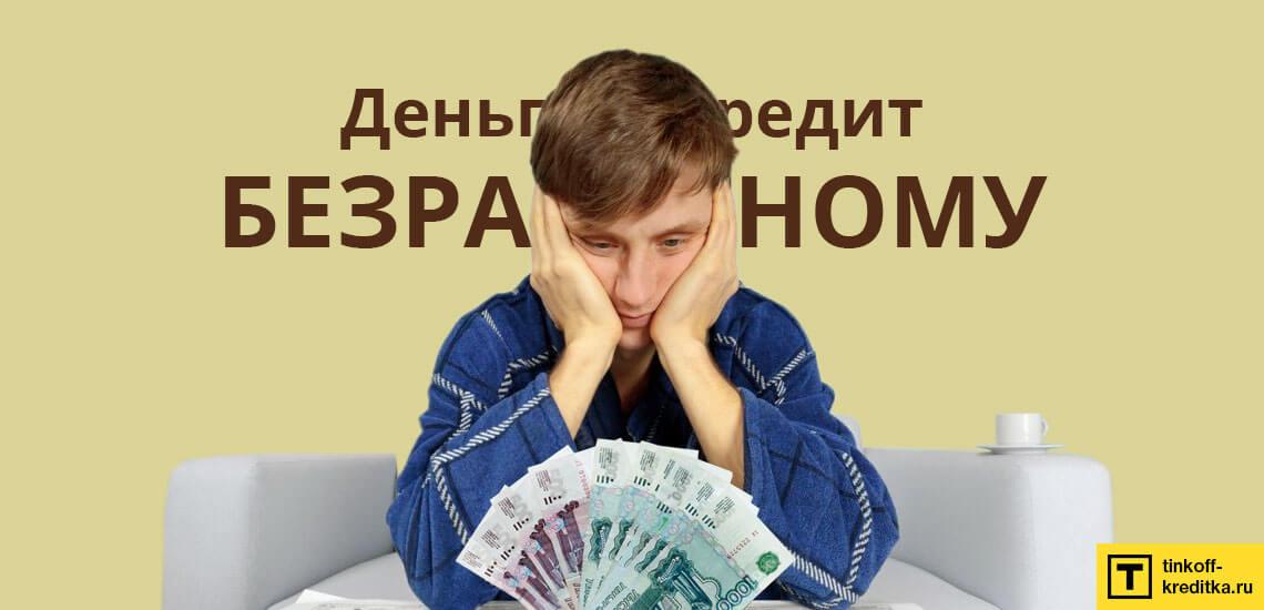 8 банковских организаций, выдающих кредит наличными без работы и без трудоустройства под залог