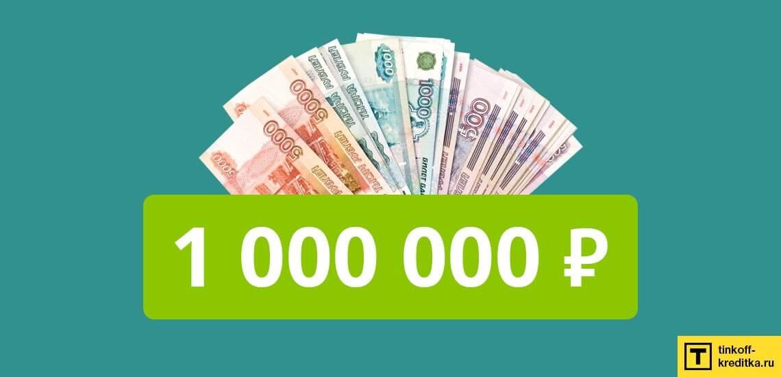 Восемь банков, предлагающих оформить кредит наличными до 1000000 рублей без справок, поручителей и залога