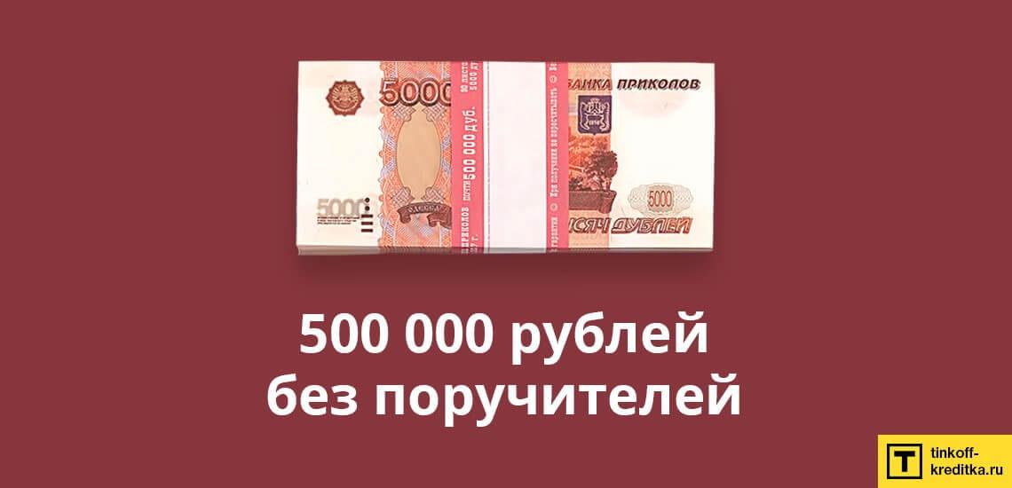 Оформление онлайн-заявки на получение 500 тысяч рублей без поручителя в 2017 году