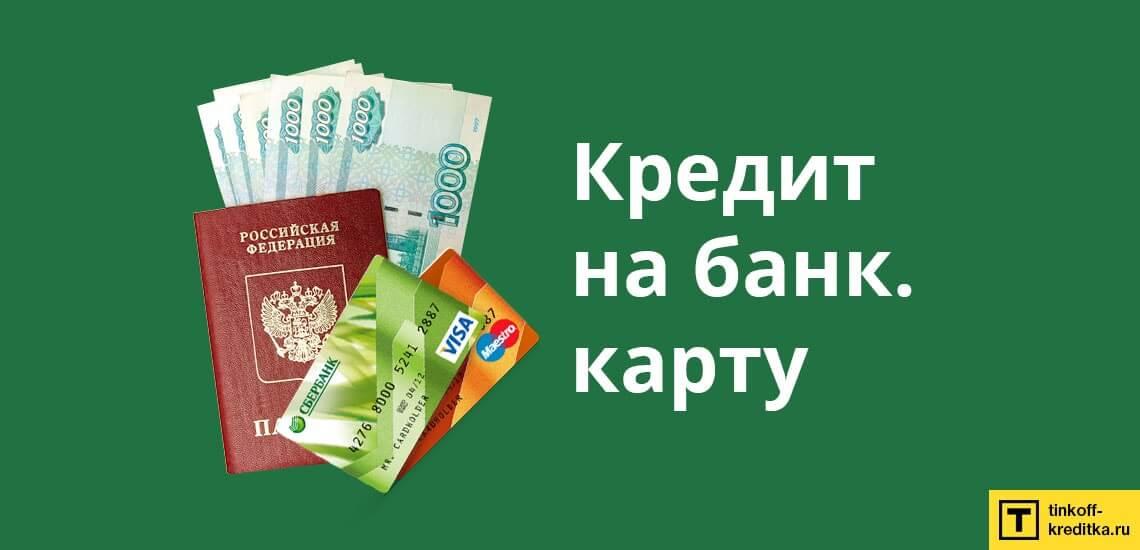 Что выгоднее кредит наличными или кредитная карта