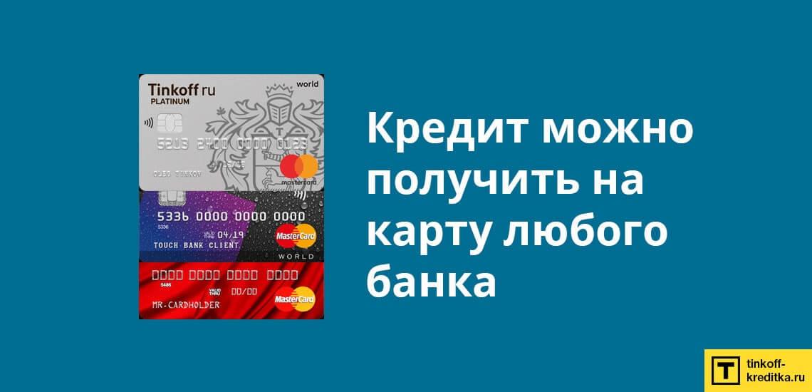 Взять денежный кредит с любой кредитной историей можно на банковскую карту любого банка