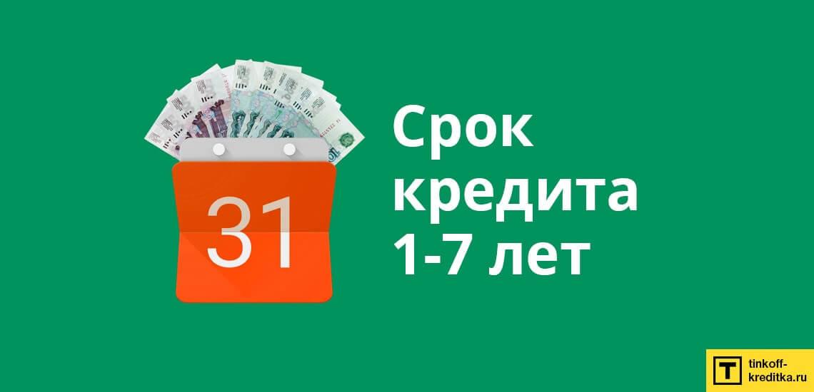 Средний срок кредитования при оформлении потребительского кредита составляет 7 лет
