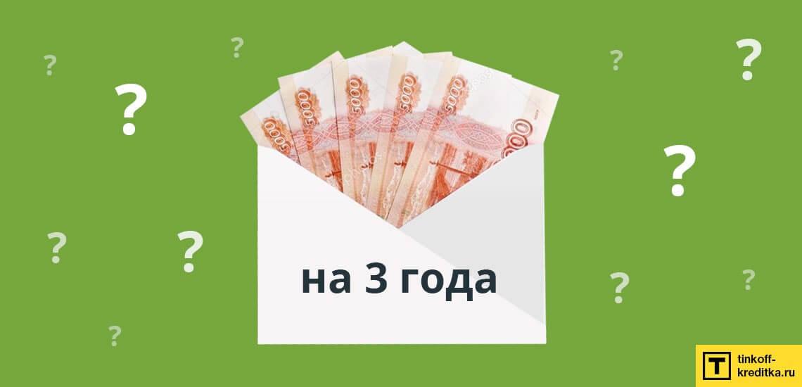 Практические все кредиторы позволяют оформить заявку на деньги в кредит под маленький процент минимум на 3 года