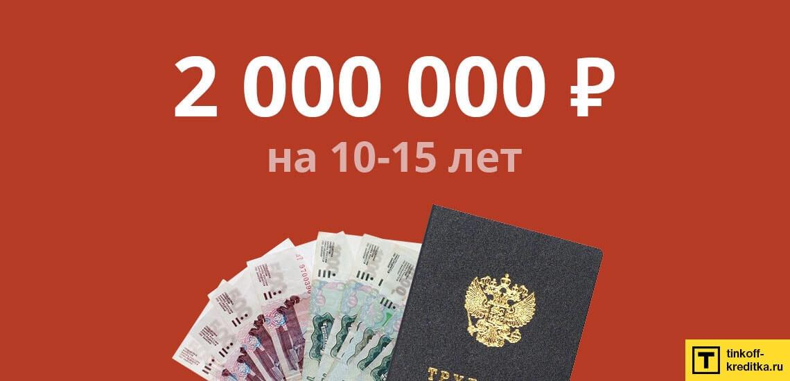 Большие суммы кредита (от 1 млн. рублей) без отказа можно взять под залог какого-либо имущества или с поручителем