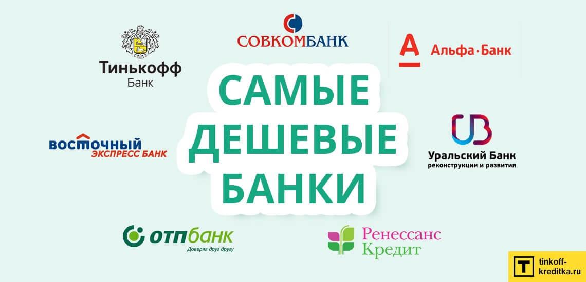 Самые дешевые банковские учреждения РФ, выдающие выгодные денежные кредиты под низким ставкам