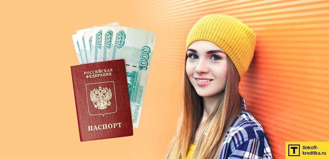 Тинькофф - единственный банк России, предоставляющий кредит наличными с 18 лет без справок и поручителей