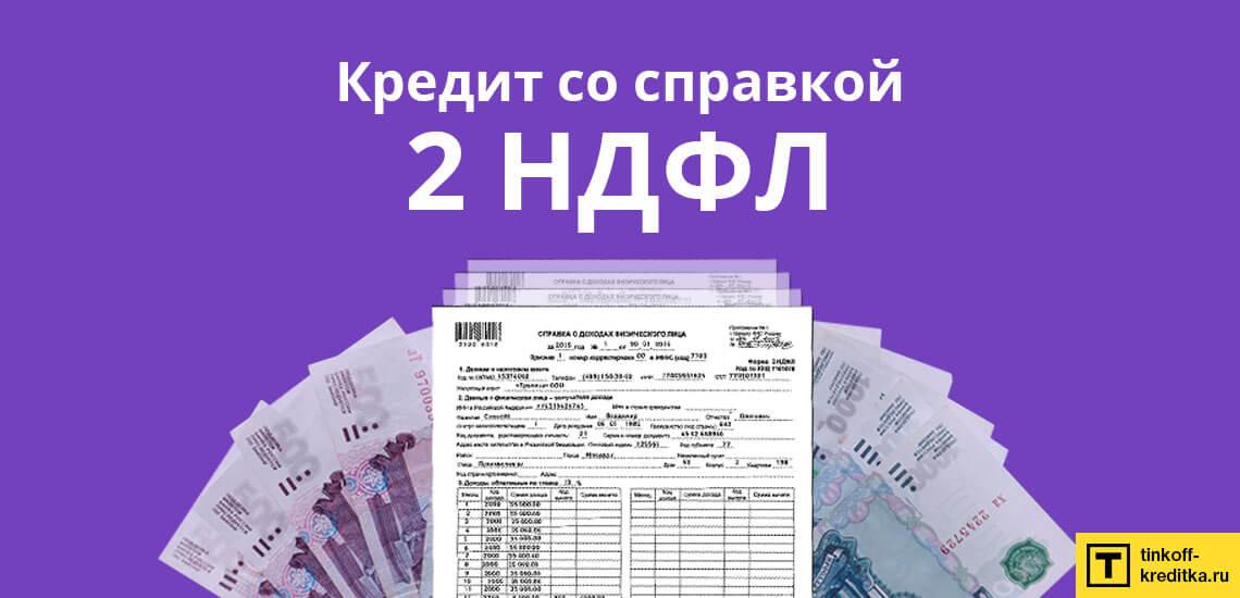 Лучшие 12 предложений от банков, в которых можно получить кредит наличными со справками о доходах