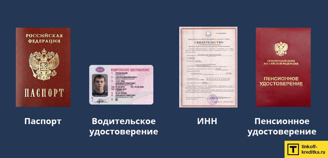 Деньги в кредит по паспорту, водительскому удостоверению, ИНН, пенсионному удостоверению под минимальный процент