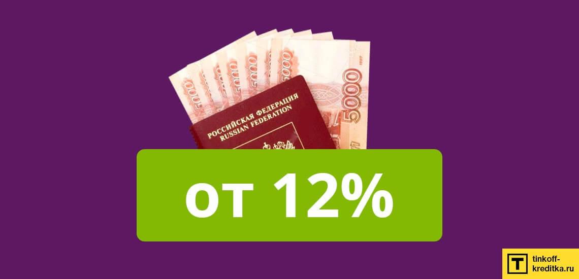 При предоставлении справки с работы о доходах (2 ндфл) можно получить одобрение на денежный кредит по ставке 12% годовых