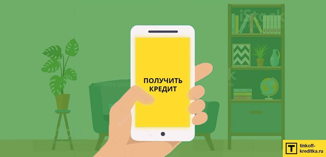 Банки, в которых можно оформить заявки на онлайн кредит наличными не выходя из дома