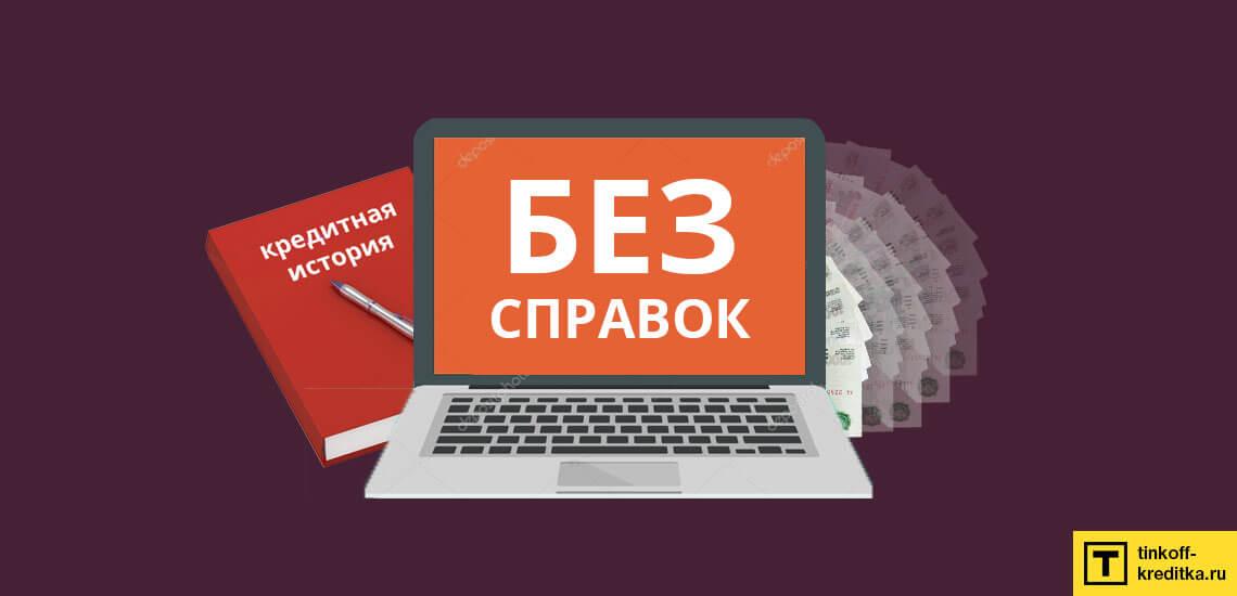 Для получения кредита с плохой КИ и без справок с места работы нужно подать заявки на потребительский кредит во все банки России