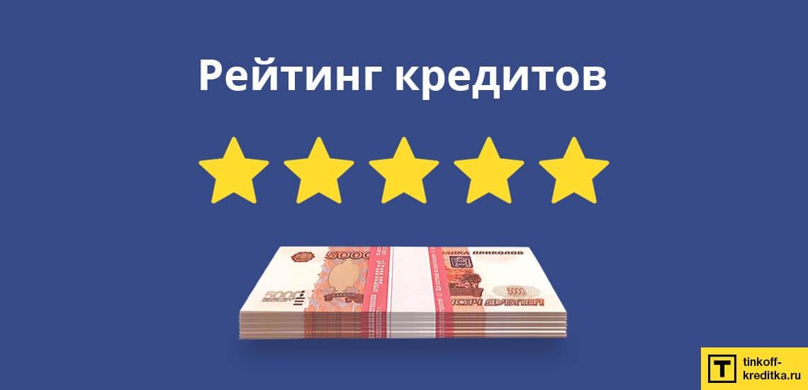 Рейтинг кредитов наличными со списком банков с наилучшими условиями предоставления денежных ссуд
