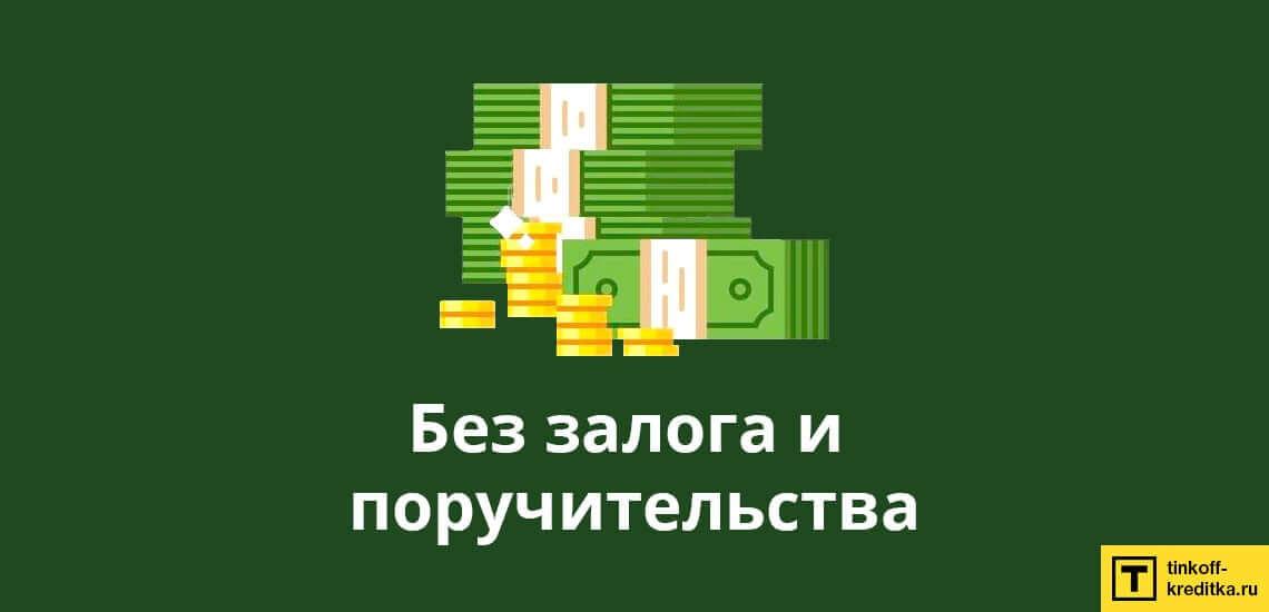 Выгодные предложения для получения денежного кредита без залога и поручителей в России