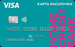 Оформить кредитную карту рассрочки Home Credit Bank