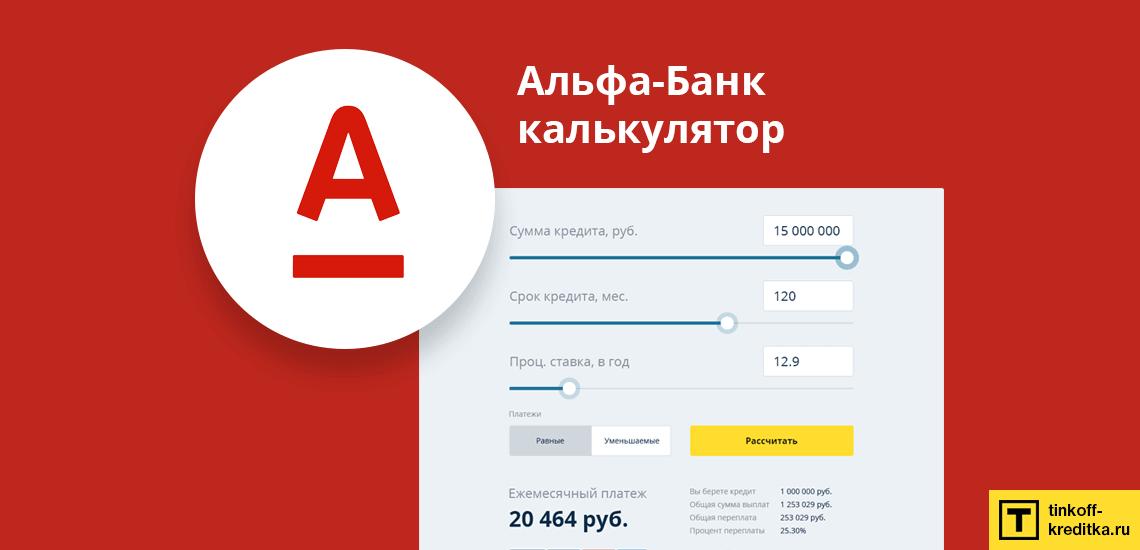 Кредитный калькулятор от Альфа-Банка онлайн