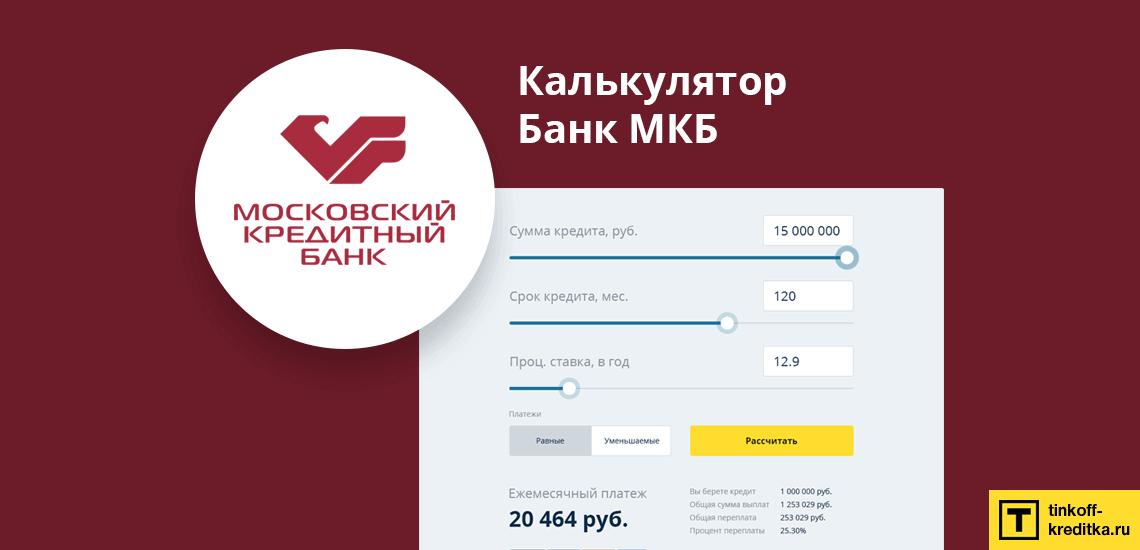 Кредитный калькулятор от банка МКБ