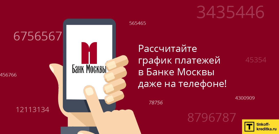 банк москвы кредитный калькулятор потребительский кредит физическим лицам тинькофф банк электронная почта по кредиту