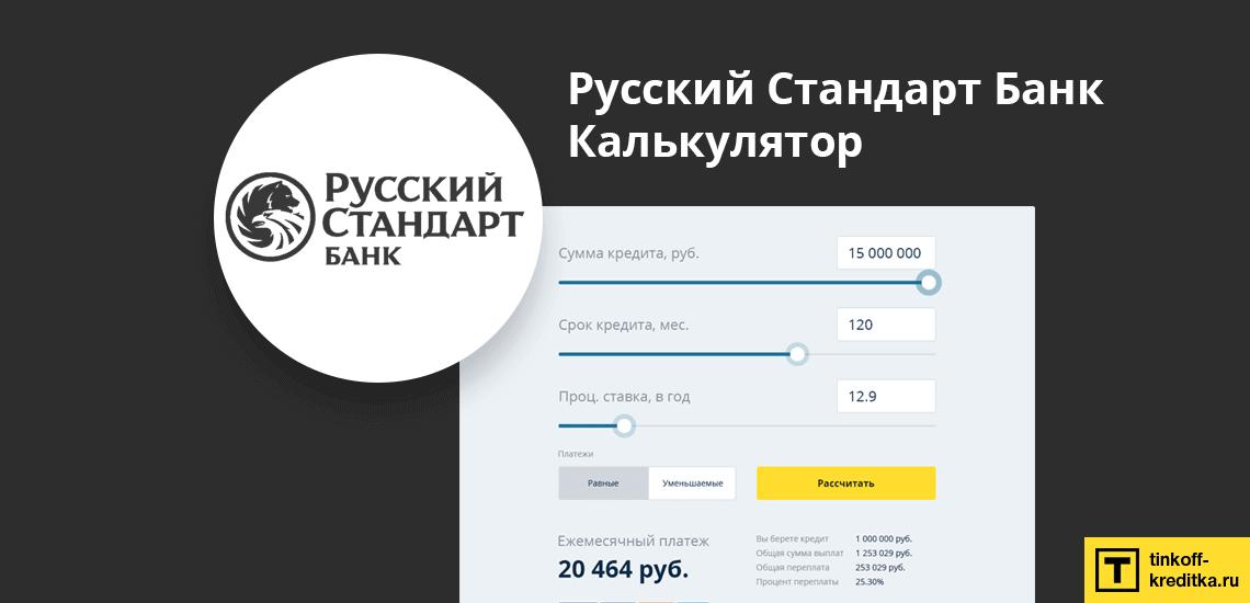 Рассчитать потребительский кредит в русском стандарте калькулятор