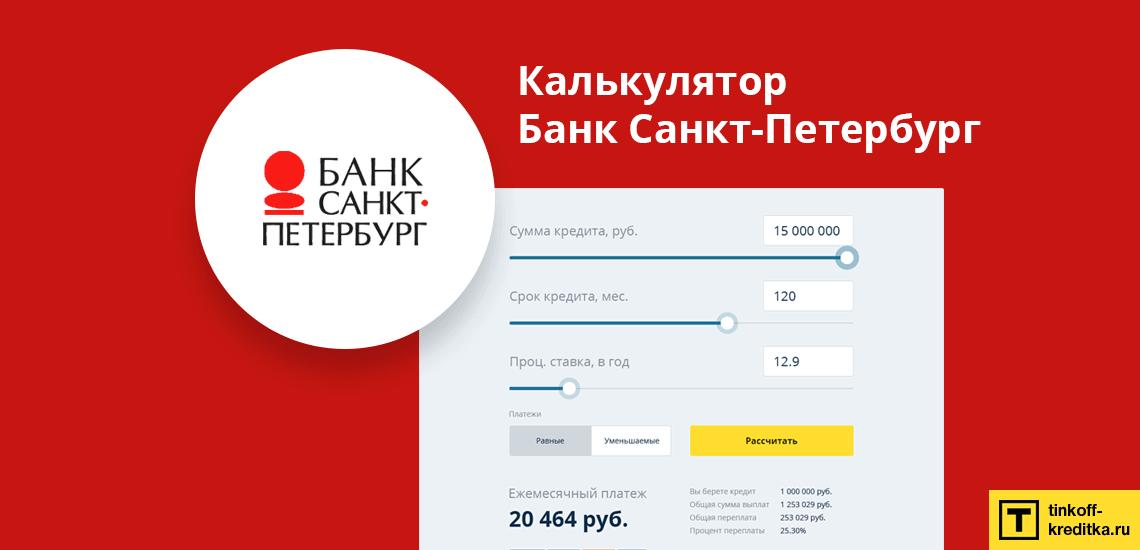 Дополнительная информация по кредиту в Санкт-Петербурге