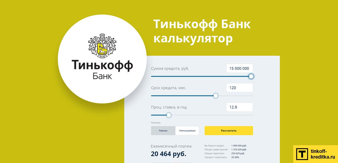 хоум кредит банк официальный сайт кредитный калькулятор i mi com как разблокировать телефон