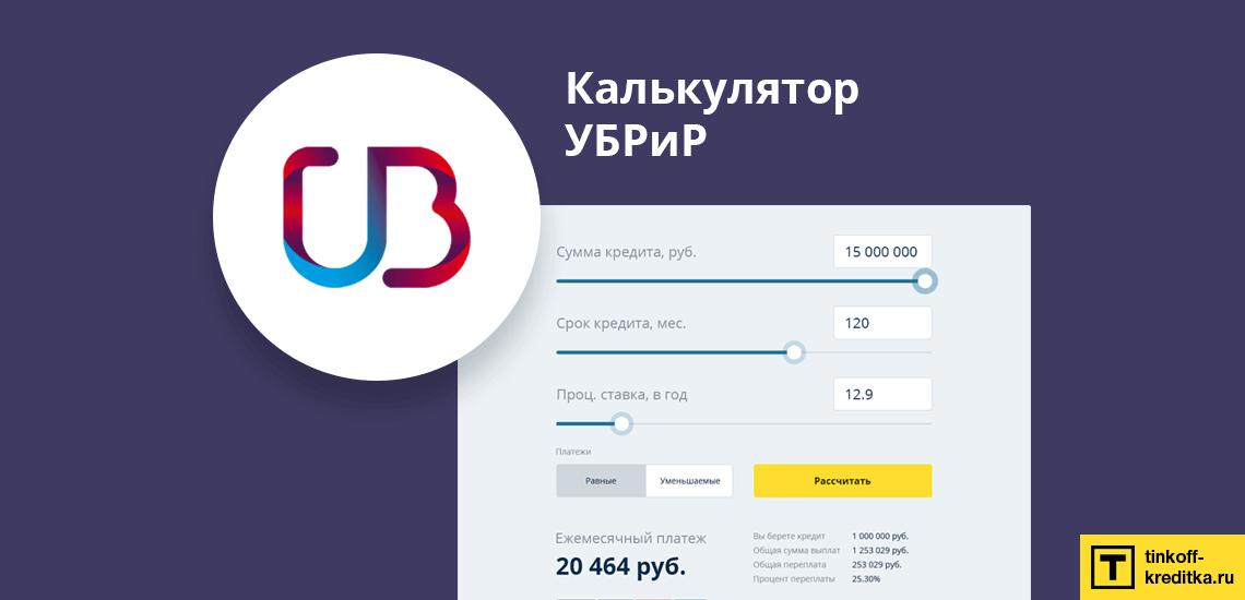 Кредитный калькулятор от банка УБРиР онлайн
