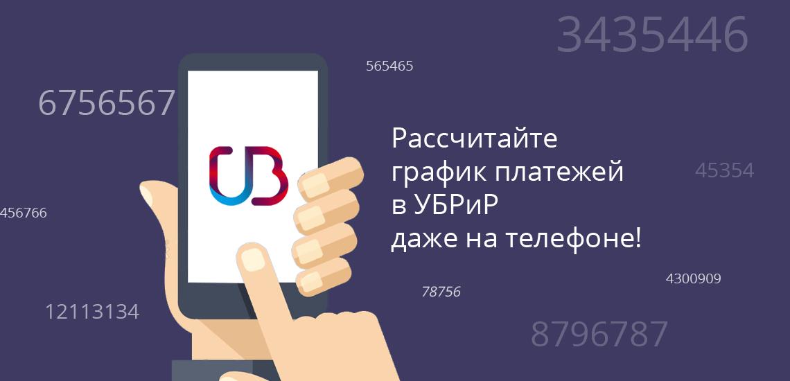 Программа ежемесячного графика платежей и досрочного погашения кредита в УБРиР
