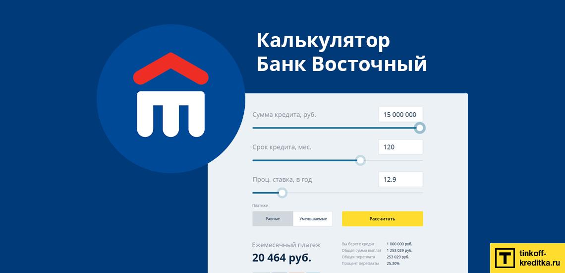 периодичность восточный экспресс банк хабаровск официальный сайт калькулятор Виктора