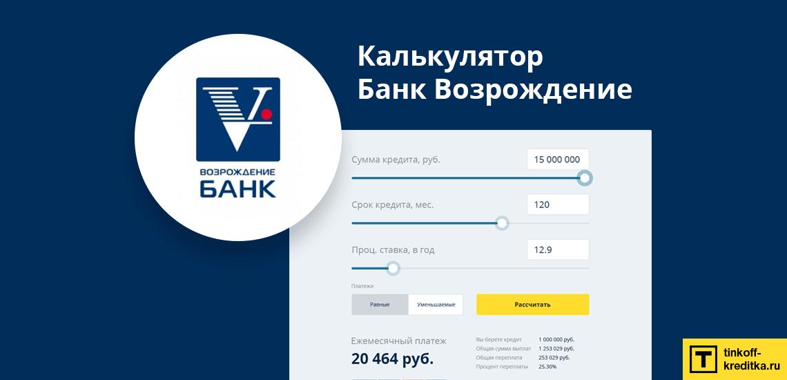Кредитный калькулятор от Банка Возрождение онлайн