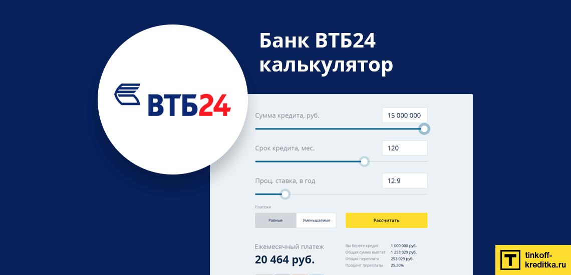 Кредитный калькулятор от банка ВТБ24