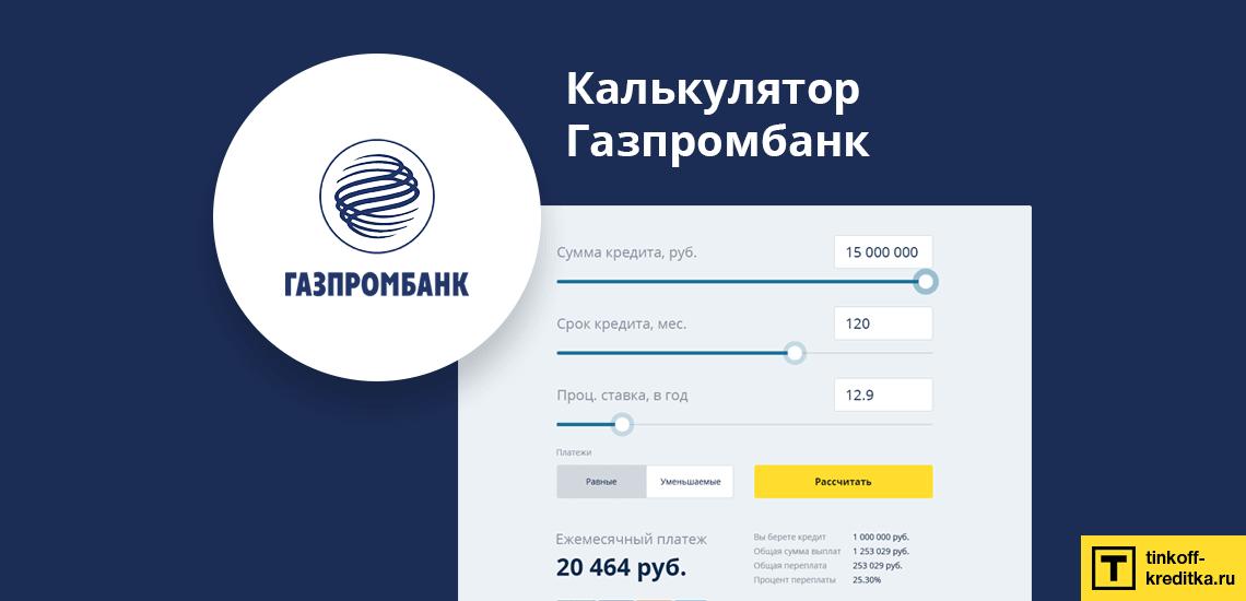 Кредитный калькулятор газпромбанка потребительский кредит 2016 микрозаймы в оренбурге онлайнi