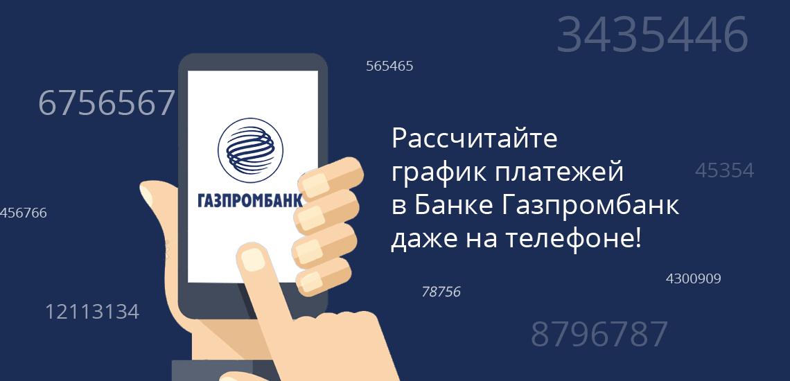 Как самостоятельно рассчитать досрочное погашение и ежемесячные платежи в Газпроме без официального сайта
