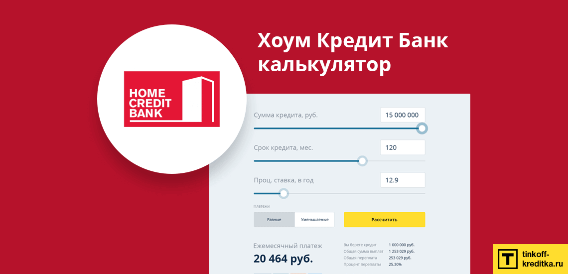 Кредитный калькулятор от Хоум Кредит Банка онлайн