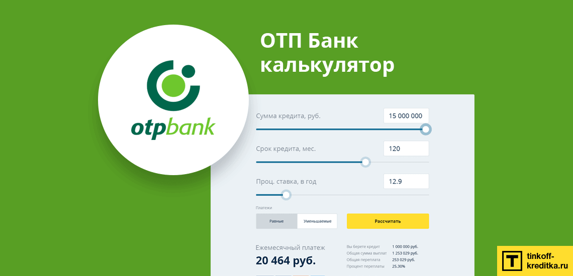 Кредитный калькулятор от ОТП Банка онлайн