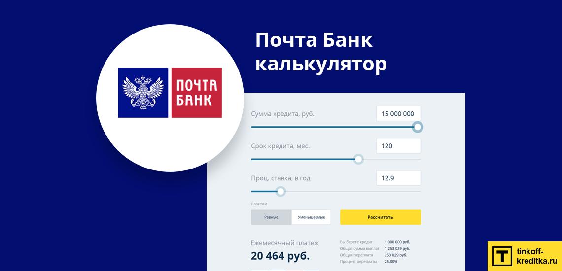 Кредитный калькулятор от Почта Банка онлайн