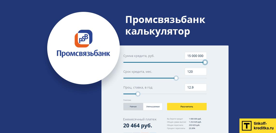Кредитный калькулятор от Промсвязьбанка онлайн