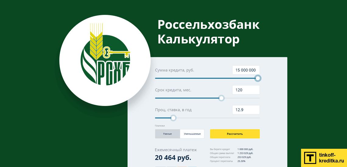 Кредитный калькулятор от Россельхозбанка онлайн