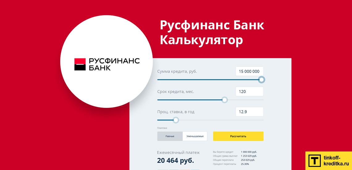 Кредитный калькулятор от Русфинанс Банка онлайн