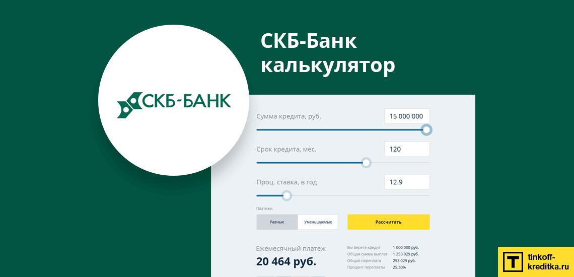 Кредитный калькулятор от СКБ-банка онлайн