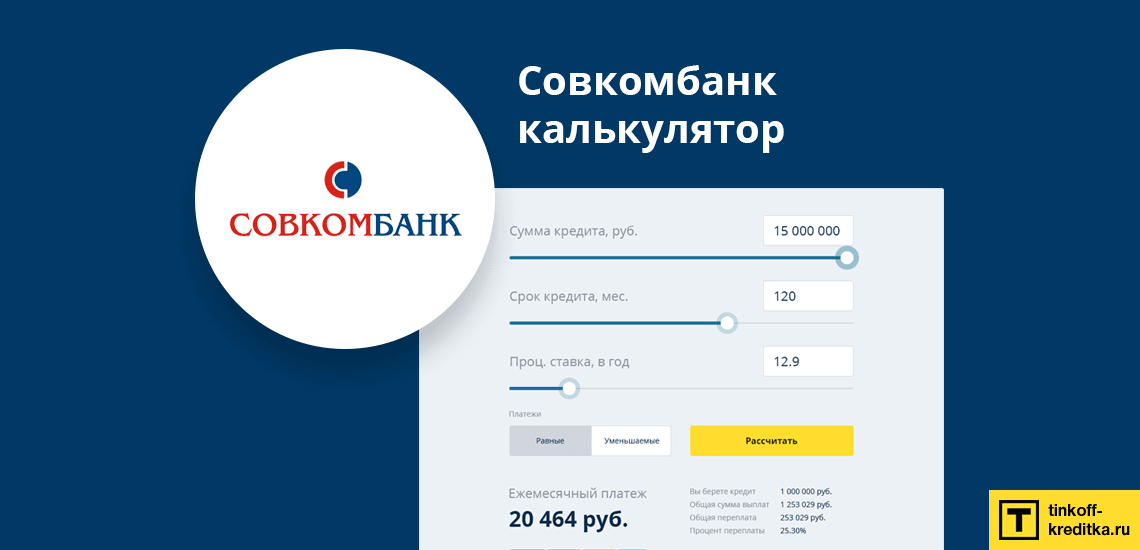 Кредитный калькулятор от Совкомбанка онлайн