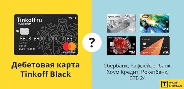 Сравнение дебетовой карты Tinkoff Black со Сбербанк, Хоум Кредит, Райффайзен, Рокетбанк, ВТБ24