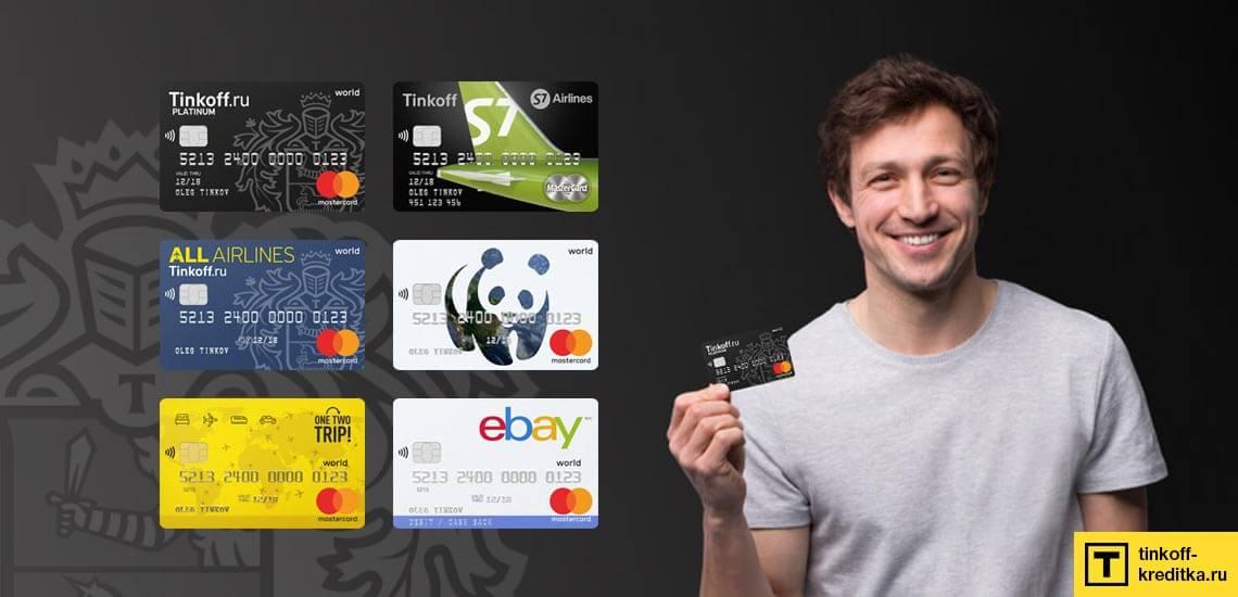 Выбор самой лучшей дебетовой карточки Тинькофф Банка