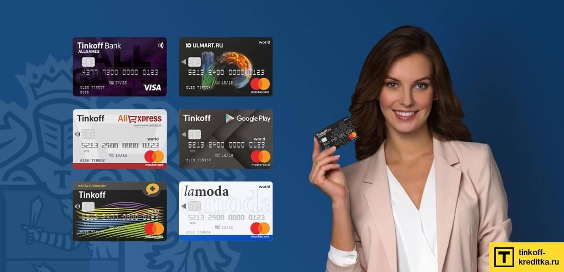 Предложения «Тинькофф банка» для молодежи