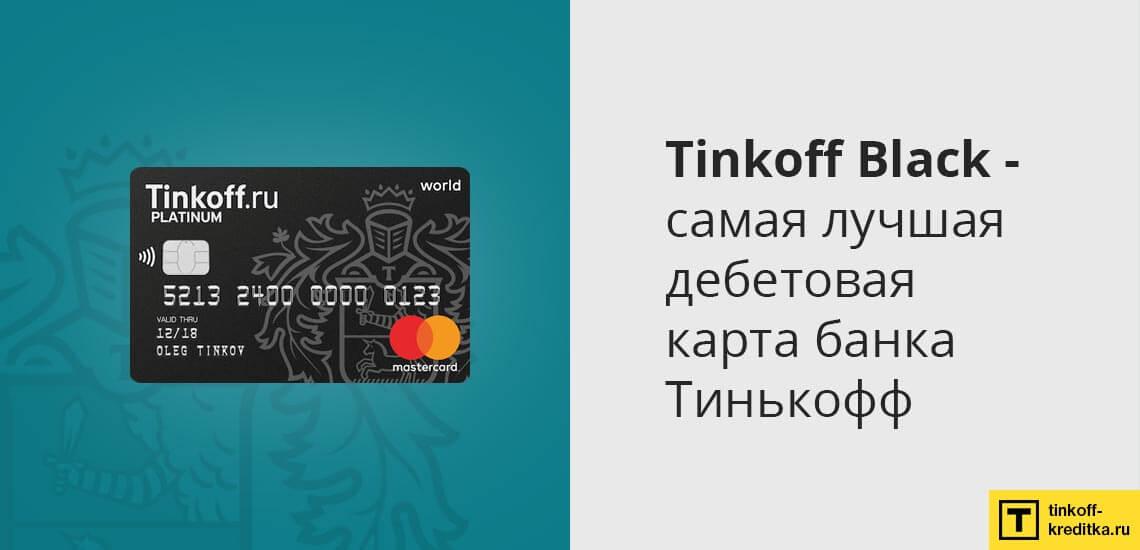 Tinkoff Black - самая выгодная и лучшая карта среди предложений банка