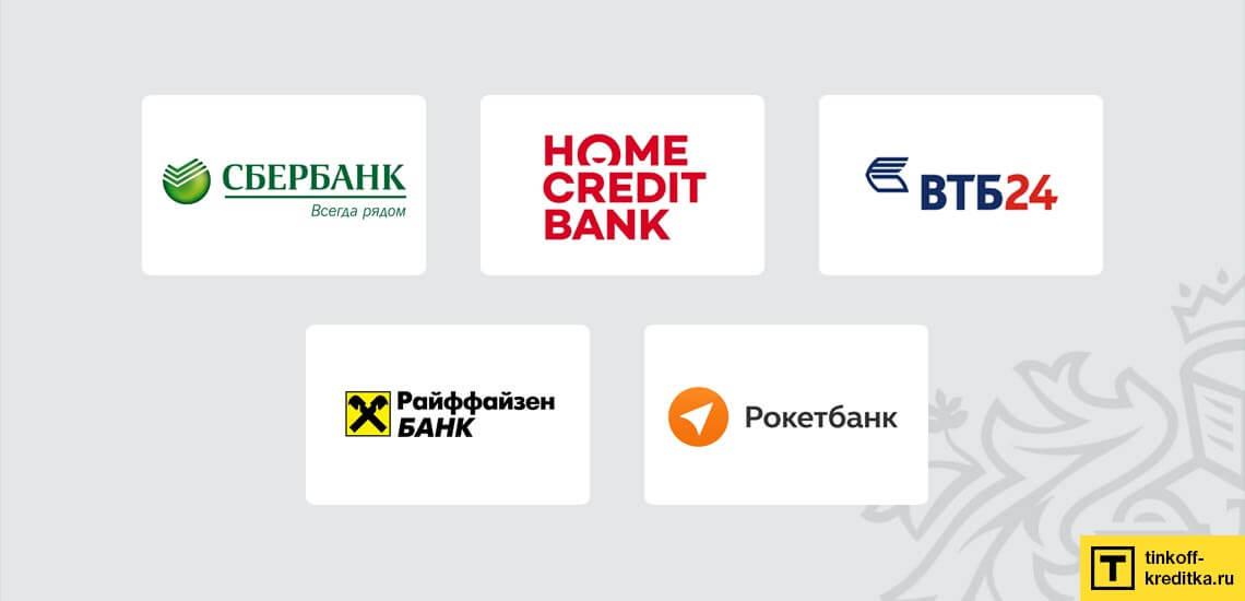 Карточки, выпускаемые Сбербанком, Хоум Кредит Банком, ВТБ24, Раффайзен Банком и Рокетбанком