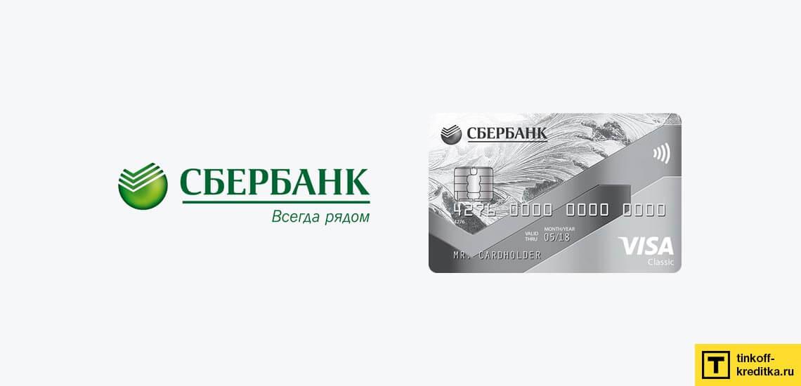 Краткое описание и условия обслуживания дебетовки от Сбербанка